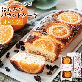 はちみつパウンドケーキ オレンジ&レーズン 約300g×1本 国産蜂蜜たっぷり 蜂蜜屋さんのこだわりスイーツ蜂蜜専門店 かの蜂