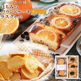 ギフト はちみつパウンドケーキ(オレンジ&レーズン)とラスクセット はちみつ&バター風味 セット お歳暮 ギフト 贈り物 プレゼント 国産蜂蜜たっぷり 送料無料蜂蜜専門店 かの蜂