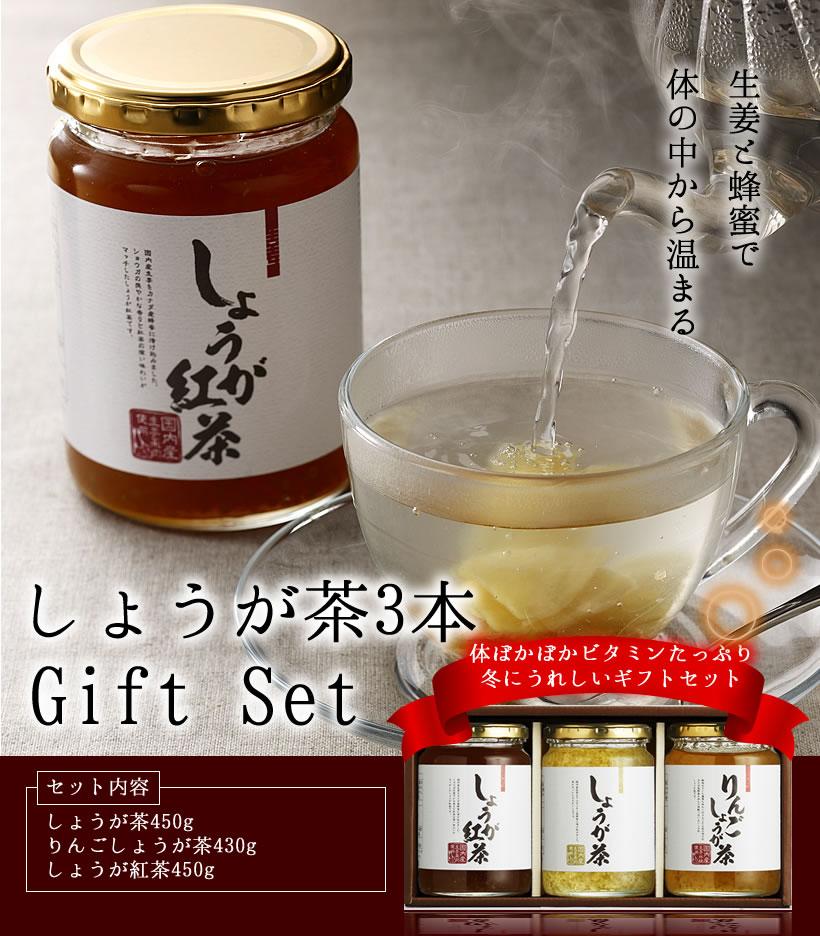 ギフト しょうが茶ギフト しょうが茶450g りんごしょうが茶430g しょうが紅茶450g セット はちみつ 贈り物 送料無料蜂蜜専門店 かの蜂