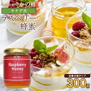 はちみつ【カナダ産】ラズベリー蜂蜜 300g蜂蜜専門店 かの蜂