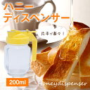 【はちみつ容器】ハニーディスペンサー容器(容量200ml) 詰め替えガラス容器蜂蜜専門店 かの蜂