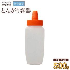 【はちみつ容器】とんがり容器(容量500g) 詰め替え容器蜂蜜専門店 かの蜂