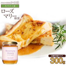 【スペイン産】ローズマリー蜂蜜 300g ローズマリー 蜂蜜 完熟 純粋 はちみつ ハチミツ蜂蜜専門店 かの蜂