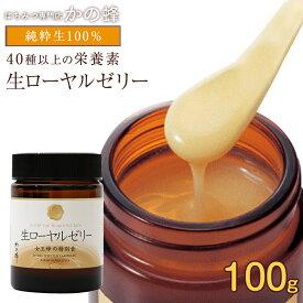 厳選生ローヤルゼリー100g 純粋生100%の王乳蜂蜜専門店 かの蜂