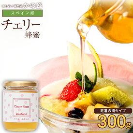 はちみつ【スペイン産】チェリー蜂蜜 300g蜂蜜専門店 かの蜂生はちみつ 非常食 100%純粋 健康 健康食品