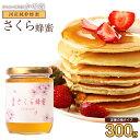 国産 さくら蜂蜜 300g 国産純粋蜂蜜 数量限定 完熟 はちみつ 桜蜂蜜専門店 かの蜂