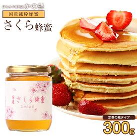 【お一人様2点まで】国産純粋蜂蜜 さくら蜂蜜(はちみつ) 300g 数量限定 完熟 生 蜂蜜専門店 かの蜂