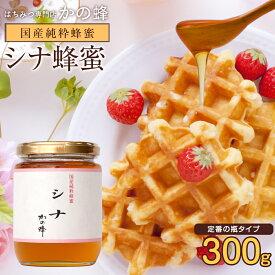 はちみつ【国産】シナ蜂蜜 300g 菩提樹蜂蜜蜂蜜専門店 かの蜂