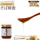国産(北海道産)そば蜂蜜はちみつ300g蜂蜜専門店 かの蜂