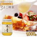 【お一人様2点まで】国産はちみつ そよご蜂蜜(はちみつ) 1000g 蜂蜜専門店 かの蜂