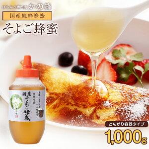 【全品15%OFFクーポン】国産 はちみつ そよご蜂蜜(はちみつ)とんがり容器 1000g 蜂蜜専門店 かの蜂 生はちみつ 非常食 100%純粋 健康 健康食品