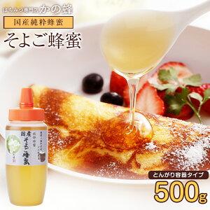 国産 はちみつ そよご蜂蜜(はちみつ)とんがり容器 500g 蜂蜜専門店 かの蜂 生はちみつ 非常食 100%純粋 健康 健康食品