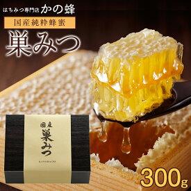 国産 熟成巣みつ(300g前後)数量限定 国産はちみつ 巣蜜 蜂蜜 ギフト 贈り物蜂蜜専門店 かの蜂