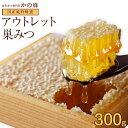 【ハチの日限定】国産 巣みつ 熟成巣蜜(箱なし/訳あり/B級品)※お1人様1点まで蜂蜜専門店 かの蜂