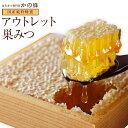 【訳あり】国産 巣みつ 熟成巣蜜(箱なし)B級品 ハチの日限定 お1人様1点まで蜂蜜専門店 かの蜂