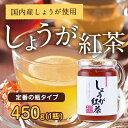 しょうが紅茶(450g)蜂蜜専門店 かの蜂