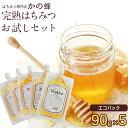 蜂蜜 はちみつお試しセット 90g×5個 エコパック 【メール便送料無料】お取り寄せ グルメ 国産、外国産の純粋はちみつ…