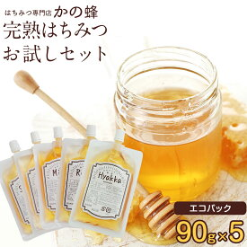 蜂蜜 はちみつお試しセット 90g×5個 エコパック 【メール便送料無料】お取り寄せ グルメ 国産、外国産の純粋はちみつ30種以上から5つ選べる!ダイエット カロリーオフ蜂蜜専門店 かの蜂