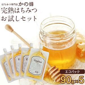 蜂蜜 はちみつお試しセット 90g×5個 エコパック 【メール便送料無料】お取り寄せ グルメ 国産、外国産の純粋はちみつ30種以上から5つ選べる!ダイエット カロリーオフ蜂蜜専門店 かの蜂生