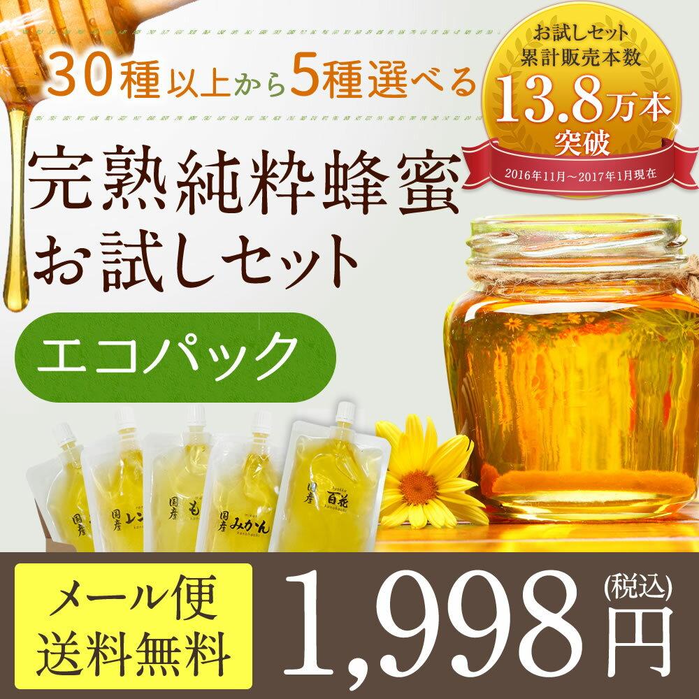 蜂蜜 はちみつお試しセット 90g×5個 エコパック 【メール便送料無料】 国産、外国産の純粋はちみつ30種以上から5つ選べる!ダイエット カロリーオフ ハチミツ蜂蜜専門店 かの蜂