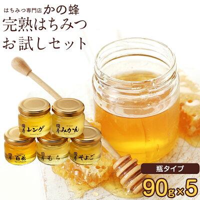 【送料無料】蜂蜜(はちみつ)ハニーお試しセット国産、外国産の純粋はちみつ30種以上から5つ選べる!お得なはちみつ5点セット蜂蜜専門店かの蜂
