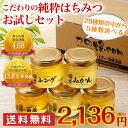 【送料無料】蜂蜜(はちみつ)ハニーお試しセット国産、外国産の純粋はちみつ28種類から5つ選べる!お得なはちみつ5点セ…