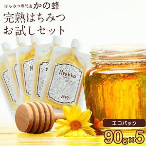 はちみつ 蜂蜜 お試しセット 90g×5個 エコパック 【メール便送料無料】お取り寄せ グルメ 国産、外国産30種以上から5つ選べる!ダイエット カロリーオフ 福岡県クーポン蜂蜜専門店 かの蜂