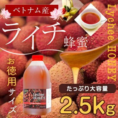 ベトナム産 ライチ蜂蜜2.5kg 業務用 大容量はちみつ 蜂蜜専門店 かの蜂