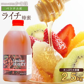 はちみつ ライチ蜂蜜(2.5kg)業務用 ベトナム産 お取り寄せ グルメ 業務用 大容量 蜂蜜専門店 かの蜂生はちみつ 非常食 100%純粋 健康 健康食品