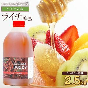 全品ポイント5倍 はちみつ ライチ蜂蜜(2.5kg)業務用 ベトナム産 お取り寄せ グルメ 業務用 大容量 蜂蜜専門店 かの蜂生はちみつ 非常食 100%純粋 健康 健康食品