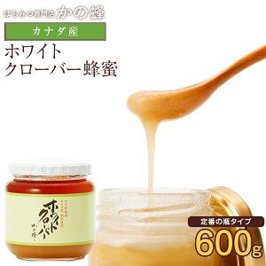 【カナダ産】ホワイトクローバー蜂蜜 600g蜂蜜専門店 かの蜂生はちみつ 非常食 100%純粋 健康 健康食品