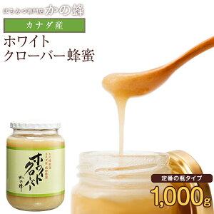 【カナダ産】ホワイトクローバー蜂蜜 1000g蜂蜜専門店 かの蜂 生はちみつ 大容量 非常食 100%純粋 健康 健康食品