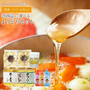 【送料無料】蜂蜜 よりどりセット(国産はちみつ、ローヤルゼリー、蜂花粉、ナッツインハニー、しょうが茶等)20種以上から選べる5商品!蜂蜜専門店 かの蜂