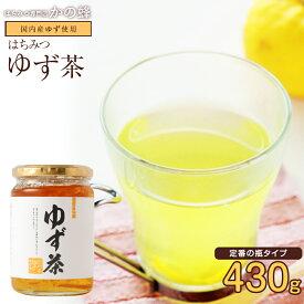 ゆず茶 430g 国内産ゆず使用 国産ゆずを蜂蜜につけこみました!蜂蜜専門店 かの蜂