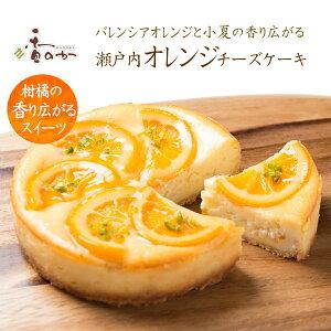 チーズケーキ 柑橘の爽やかな香り 瀬戸内オレンジチーズケーキ バレンシアオレンジと瀬戸内産の小夏入り 誕生日 母の日 ギフト スイーツ プレゼント お取り寄せ 濃厚