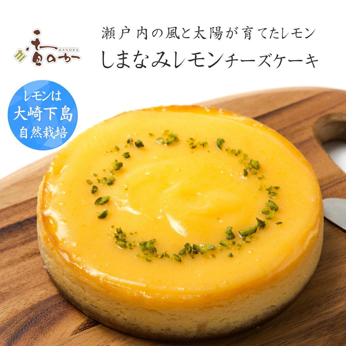 チーズケーキ 瀬戸内しまなみ レモンの すっぱさが広がる スイーツ 大崎下島産の自然農法レモンを使用 お取り寄せ ギフト 誕生日 母の日