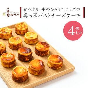バスクチーズケーキ ミニ サイズ 4個 入り 誕生日 ギフト プレゼント 大人気 真っ黒 チーズケーキ 食べきり お取り寄せ スイーツ