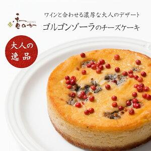 チーズケーキ ワインにもピッタリ 濃厚なゴルゴンゾーラのチーズケーキ 父の日 お中元 誕生日 スイーツ プレゼント お取り寄せ ギフト 手土産 ブルーチーズ