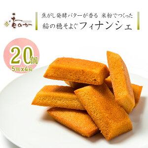 フィナンシェ 5個入りx4箱セット 稲の穂そよぐ 米粉 もっちサク 食感 ギフト プレゼント お菓子 スイーツ 洋菓子 手土産 焼き菓子 個包装 贈り物 内祝