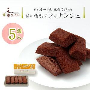 チョコフィナンシェ 5個入 米粉 ギフト お中元 プレゼント お菓子 スイーツ 洋菓子 手土産 焼き菓子 個包装 贈り物 内祝