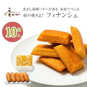フィナンシェ 10個入 稲の穂そよぐ 米粉 もっちサク 食感 ギフト プレゼント お菓子 スイーツ 洋菓子 手土産 焼き菓子 個包装 贈り物 内祝