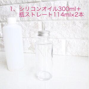 ハーバリウムオイル 300ml & 瓶2本セット ハンドメイド キット 送料無料 送料無料