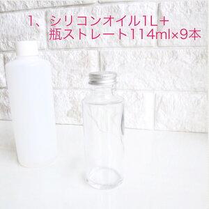 ハーバリウムオイル 1L & 瓶4〜9本セット ハンドメイド キット 送料無料