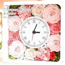 高レビュー*プリザーブドフラワーの花時計 大き目22cmで存在感◎[送料無料] 全3色 母の日 プレゼント 時計【楽ギフ_包装】