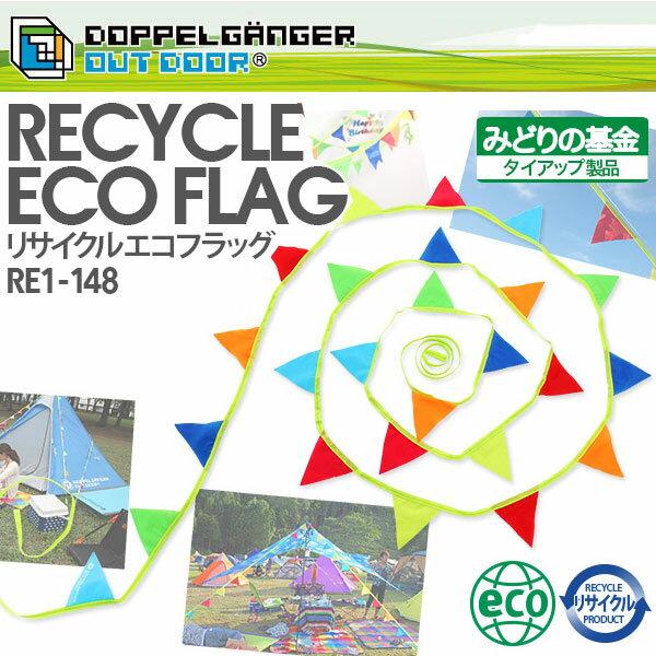 【送料無料】リサイクルエコフラッグ テント飾り テントロープ ガイロープ テントフラッグ ドッペルギャンガー アウトドア DOPPELGANGER OUTDOOR re1-148