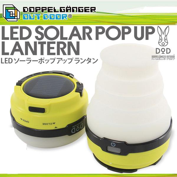 ランタン LED 防水 フック ソーラー ライト USB充電 ドッペルギャンガー アウトドア LEDソーラーポップアップランタン