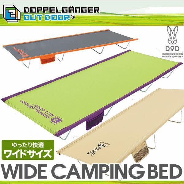 コット キャンプ 折りたたみ椅子 軽量 giベッド 簡易ベッド ドッペルギャンガー アウトドア ワイドキャンピングベッド cb1-99 cb1-100 cb1-100t