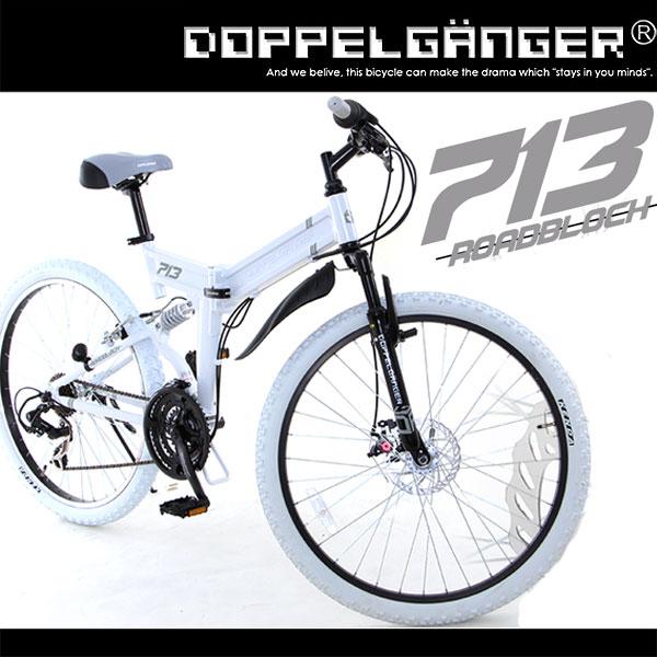 26インチ マウンテンバイク [シマノ21段変速 アルミフレーム Wサスペンション 折りたたみ自転車 MTB ドッペルギャンガー DOPPELGANGER]713