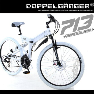 26-inch mountain bike [Shimano 21-speed aluminum frame W suspension folding bicycle MTB low-price store doppelganger DOPPELGANGER, 713