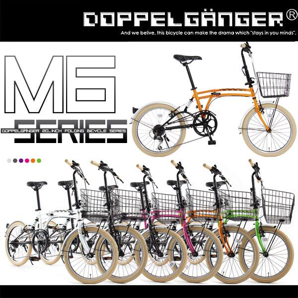 20インチ 折りたたみ自転車 M6 シマノ7段変速 カゴ 泥除け 自転車 ドッペルギャンガー DOPPELGANGER